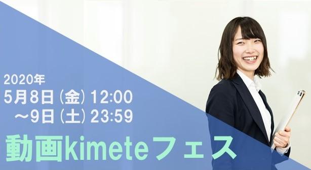 動画kimeteフェス_5:8.9