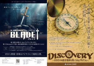 kimete_DISCOVERY①