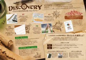 kimete_DISCOVERY②